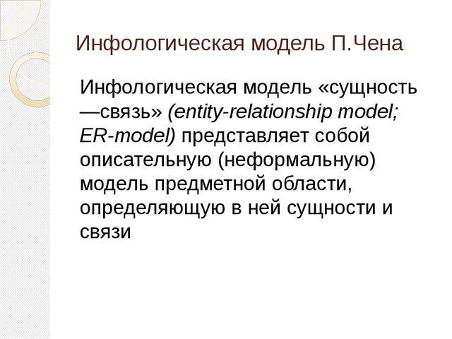 Инфологическая модель П.Чена Инфологическая модель «сущность—связь» (entity-r...