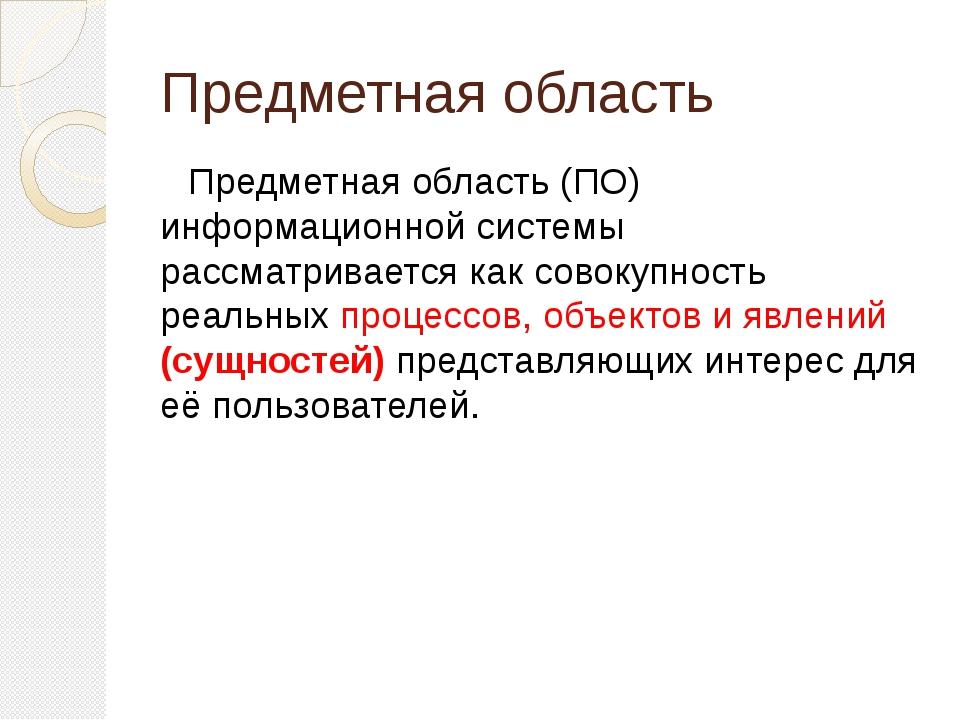 Предметная область Предметная область (ПО) информационной системы рассматрива...