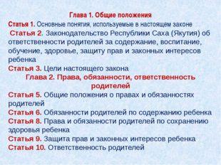 Глава 1. Общие положения Статья 1. Основные понятия, используемые в настояще