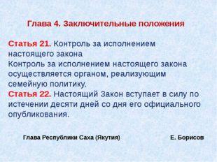Глава 4. Заключительные положения  Статья 21. Контроль за исполнением наст