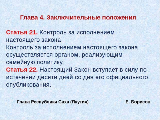 Глава 4. Заключительные положения  Статья 21. Контроль за исполнением наст...