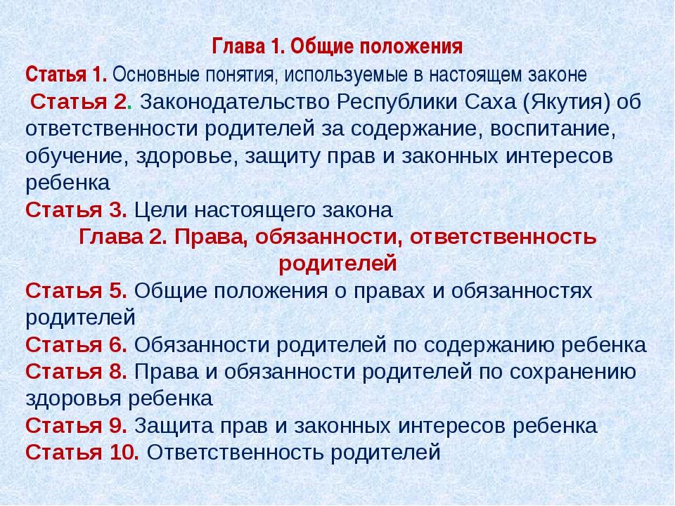 Глава 1. Общие положения Статья 1. Основные понятия, используемые в настояще...