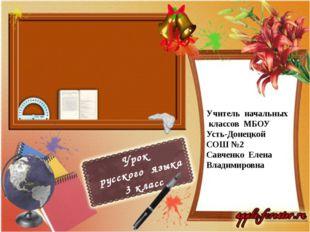Урок русского языка 3 класс Учитель начальных классов МБОУ Усть-Донецкой СОШ