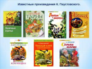 Известные произведения К. Паустовского.