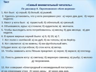 Тест «Самый внимательный читатель» По рассказу К. Паустовского «Кот-ворюга» 1