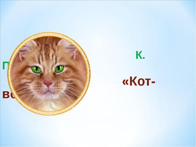 К. Паустовский «Кот-ворюга»