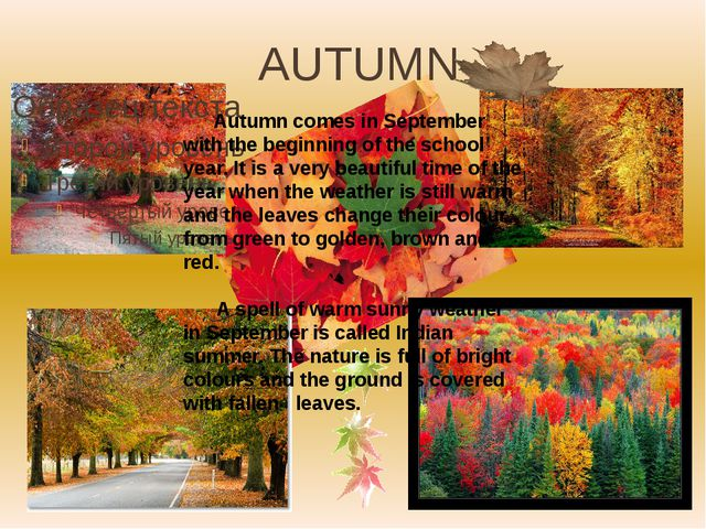 AUTUMN Autumn comes in September with the beginning of the school year. It is...