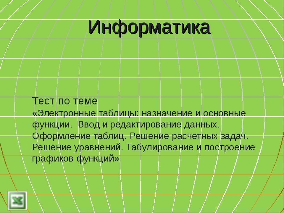 тест по теме электронные таблицы вариант 1