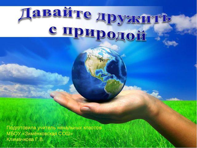 Free Powerpoint Templates Подготовила учитель начальных классов МБОУ «Зимёнко...