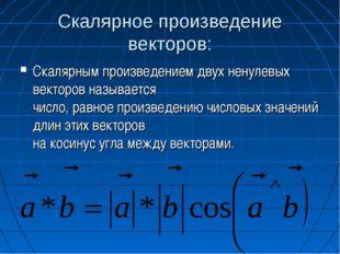 Скалярное произведение векторов: Скалярным произведением двух ненулевых векто