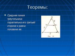 Теоремы: Средняя линия треугольника параллельна его третьей стороне и равна п
