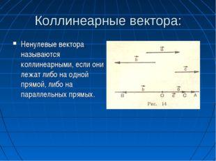 Коллинеарные вектора: Ненулевые вектора называются коллинеарными, если они ле
