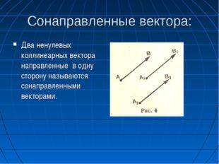 Сонаправленные вектора: Два ненулевых коллинеарных вектора направленные в одн