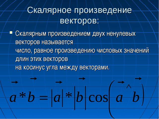 Скалярное произведение векторов: Скалярным произведением двух ненулевых векто...