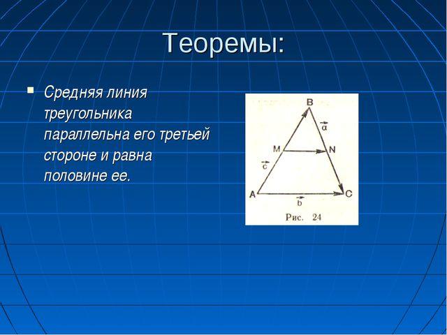 Теоремы: Средняя линия треугольника параллельна его третьей стороне и равна п...