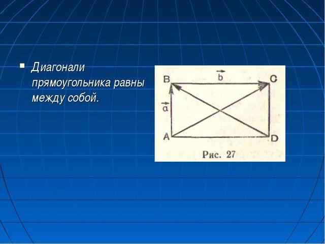 Диагонали прямоугольника равны между собой.