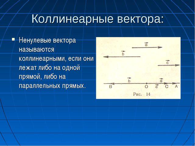 Коллинеарные вектора: Ненулевые вектора называются коллинеарными, если они ле...