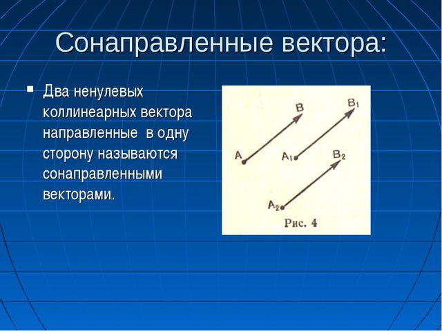 Сонаправленные вектора: Два ненулевых коллинеарных вектора направленные в одн...