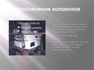 Изготовление колоколов Процесс создания колокола сложен и стар. Механизация н