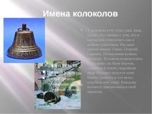 Имена колоколов У колокола есть тело, уши, язык, плечи. Это связано с тем, чт