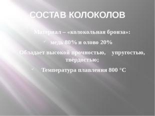 СОСТАВ КОЛОКОЛОВ Материал – «колокольная бронза»: медь 80% и олово 20% Облада