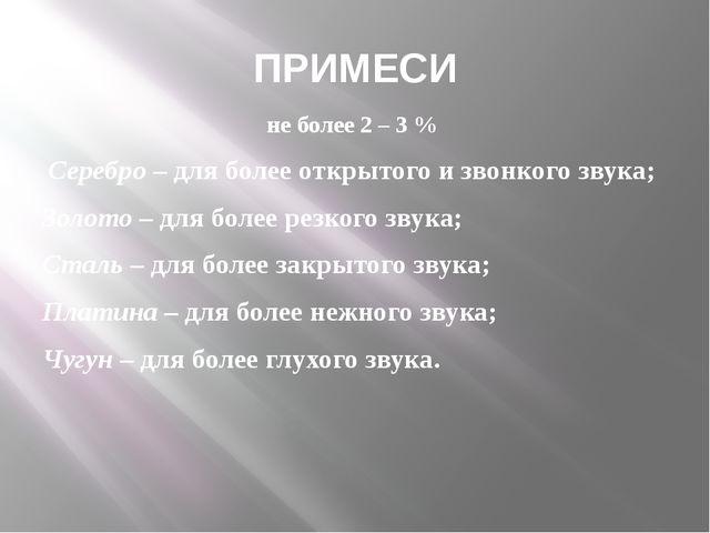ПРИМЕСИ не более 2 – 3 % Серебро – для более открытого и звонкого звука; Золо...