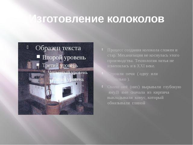 Изготовление колоколов Процесс создания колокола сложен и стар. Механизация н...