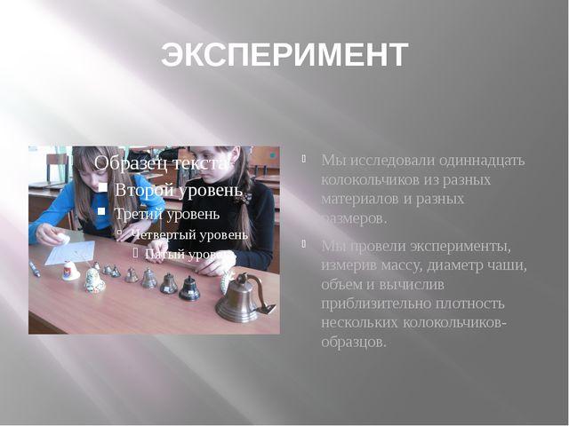 ЭКСПЕРИМЕНТ Мы исследовали одиннадцать колокольчиков из разных материалов и р...