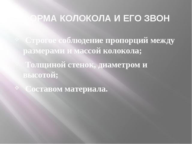 ФОРМА КОЛОКОЛА И ЕГО ЗВОН Строгое соблюдение пропорций между размерами и масс...