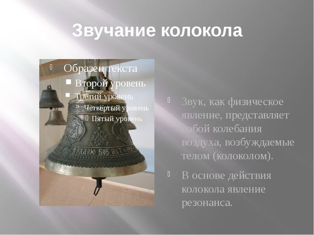 Звучание колокола Звук, как физическое явление, представляет собой колебания...