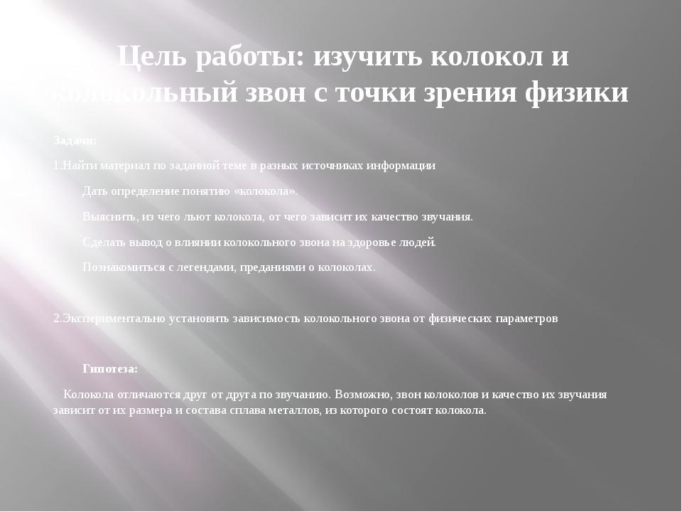 Цель работы: изучить колокол и колокольный звон с точки зрения физики Задачи...