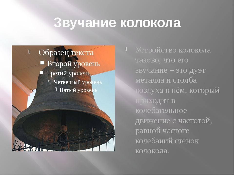 Звучание колокола Устройство колокола таково, что его звучание – это дуэт мет...