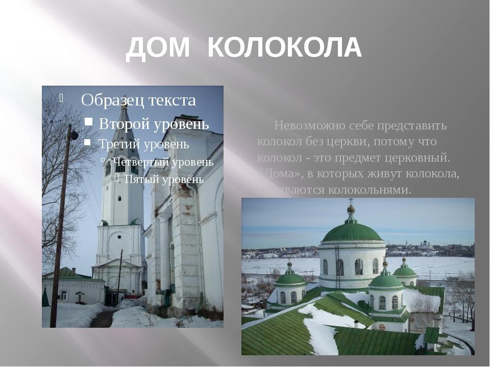 ДОМ КОЛОКОЛА Невозможно себе представить колокол без церкви, потому что колок...