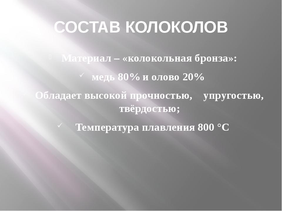 СОСТАВ КОЛОКОЛОВ Материал – «колокольная бронза»: медь 80% и олово 20% Облада...