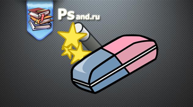 C:\Users\User\Desktop\Инструмент-Волшебный-ластик.png