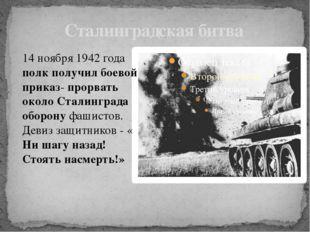 Сталинградская битва 14 ноября 1942 года полк получил боевой приказ- прорвать