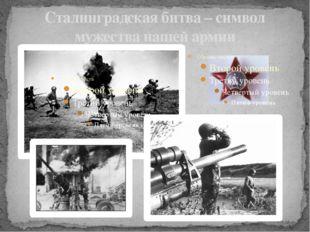 Сталинградская битва – символ мужества нашей армии