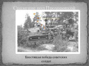 Сражение под Прохоровкой Блестящая победа советских солдат