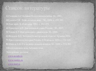 Список литературы 1) Галицын А.С.Великая Отечественная война. М., 1991. 2)Гус