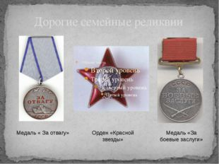Дорогие семейные реликвии Медаль «За боевые заслуги» Орден «Красной звезды» М
