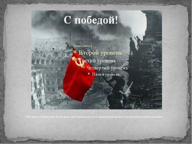 В Великую Победу внес вклад весь советский народ и мой героический прадед Ка...