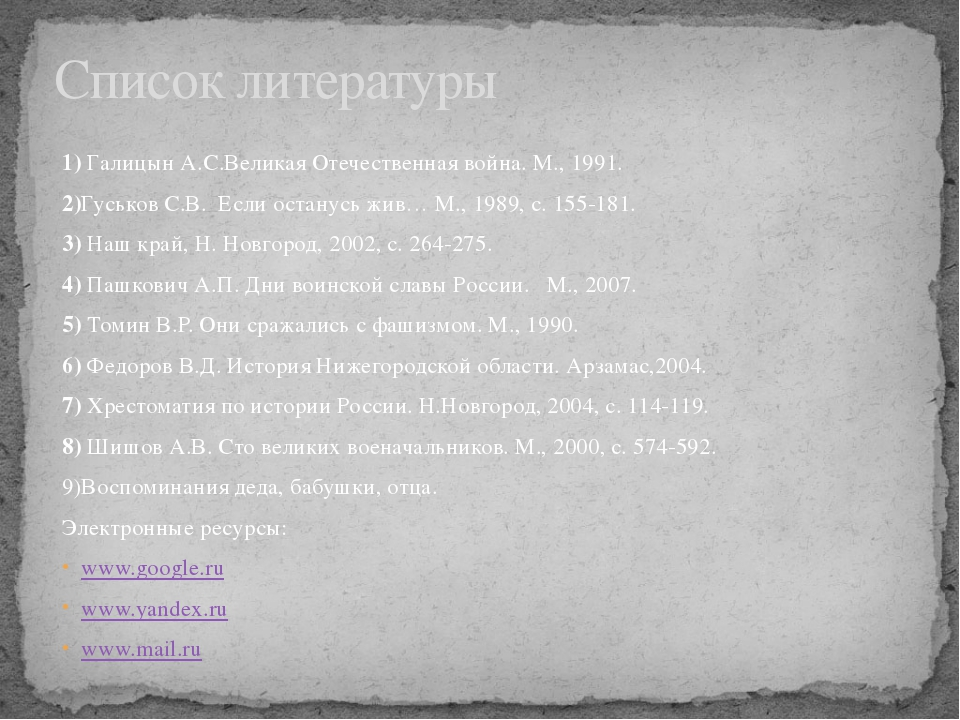 Список литературы 1) Галицын А.С.Великая Отечественная война. М., 1991. 2)Гус...