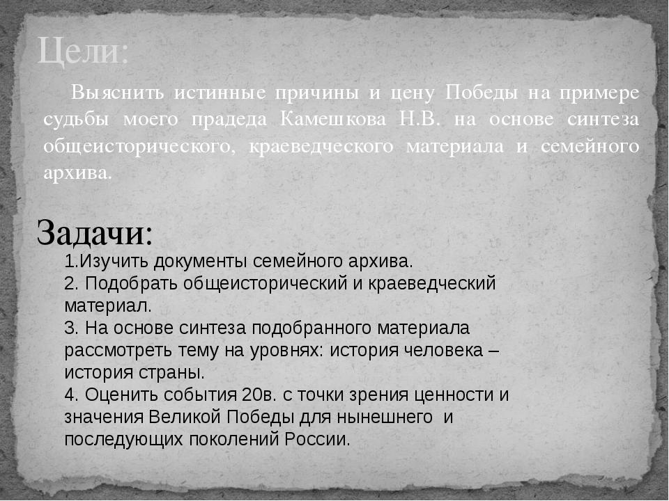 Выяснить истинные причины и цену Победы на примере судьбы моего прадеда Каме...