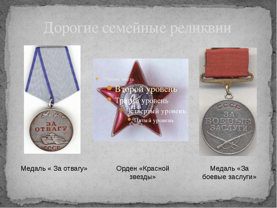 Дорогие семейные реликвии Медаль «За боевые заслуги» Орден «Красной звезды» М...