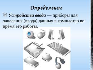 Указательные (координатные) устройства Повторить предыдущий раздел Вернуться
