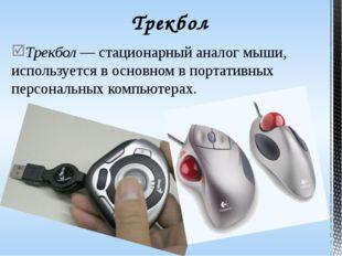 Пенмаус - аналог шариковой ручки, передающий сигналы в компьютер с помощью и