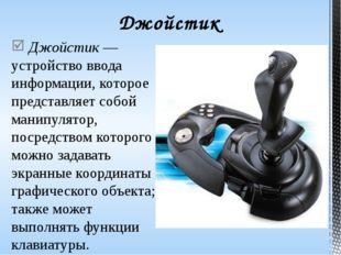 Микрофон — электроакустический прибор, преобразовывающий звуковые колебания