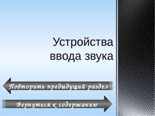 Сканеры — устройства для ввода графической информации с прозрачного или неп