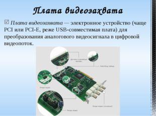 Танцевальная платформа — плоское электронное игровое устройство ввода, исполь