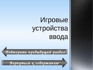 Дигитайзер – кодирующее устройство, которое обеспечивает ввод двумерного, по